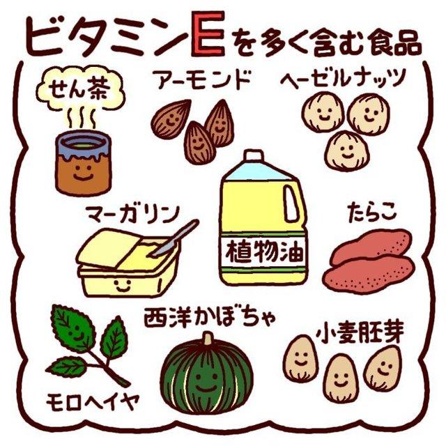 ビタミンE.jpg